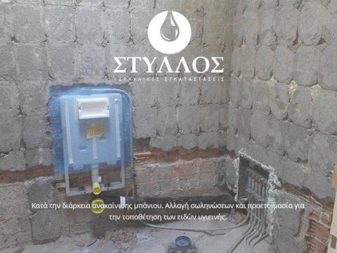 Ανακαίνιση μπάνιου και αλλαγή σωληνώεσεων